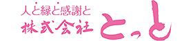 新潟県長岡市の墓じまい情報|株式会社とっと